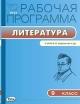 Литература 9 кл. Рабочая программа к УМК Коровиной